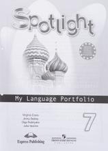 Spotlight 7: My Language Portfolio / Английский язык. 7 класс. Языковой портфель. Учебное пособие, Ю. Е. Ваулина, Д. Дули, О. Е. Подоляко, В. Эванс