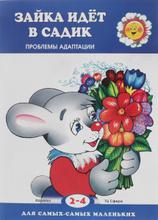 Зайка идет в садик, Ольга Громова