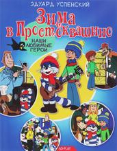 Зима в Простоквашино, Эдуард Успенский
