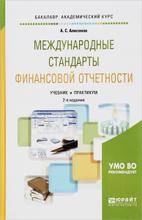 Международные стандарты финансовой отчетности. Учебник, А. С. Алисенов