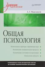 Общая психология. Учебник, А. Г. Маклаков