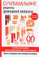 Оригинальные рецепты домашней колбасы, И. А. Зайцева