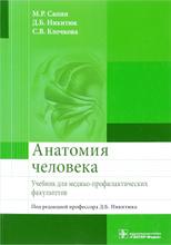 Анатомия человека. Учебник, М. Р. Сапин, Д. Б. Никитюк, С. В. Клочкова