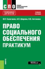 Право социального обеспечения. Практикум, Галаганов В.П. под ред., Шарова А.П. , Антонова Н.В.