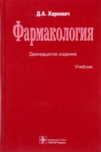 Фармакология. Учебник, Д. А. Харкевич