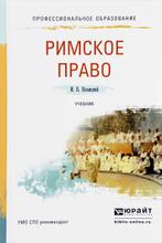 Римское право. Учебник, И. Б. Новицкий