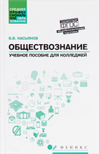 Обществознание. Общеобразовательная подготовка. Учебное пособие, В. В. Касьянов