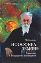Ноосфера Земли. Прозрения и заблуждения Вернадского, Р. К. Баландин