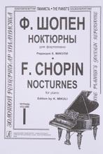 Шопен. Ноктюрны для фортепиано. Тетрадь 1. Редакция К. Микули, Фредерик Шопен