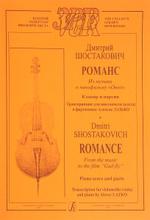 """Шостакович. Романс из музыки к кинофильму """"Овод"""". Клавир и партии. Транскрипция для виолончели (альта) и фортепиано Алексея Лазько, Д. Шостакович"""