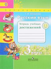 Русский язык. 3 класс. Тетрадь учебных достижений, С. Ю. Михайлова