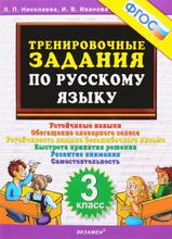 Русский язык. 3 класс. Тренировочные задания, Л. П. Николаева, И. В. Иванова