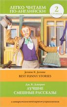 Лучшие смешные рассказы. Уровень 2,