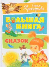 Большая книга сказок, Прокофьева С.