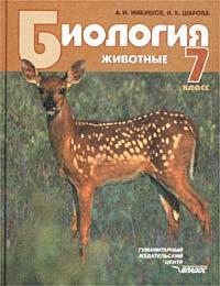 Биология. Животные. 7 класс, А. И. Никишов, И. Х. Шарова