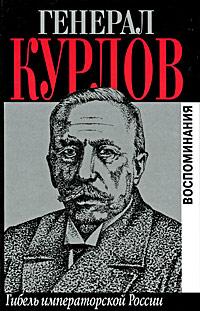 Гибель императорской России, П. Г. Курлов