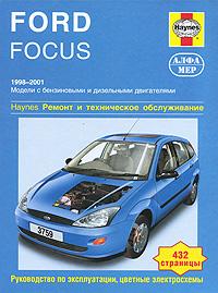 Ford Focus. Ремонт и техническое обслуживание, Р. М. Джекс, П. Т. Гилл