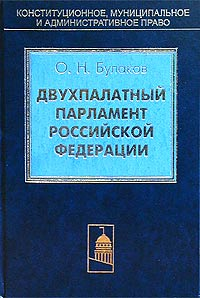 Двухпалатный парламент Российской Федерации, О. Н. Булаков