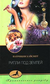 Рипли под землей, Патриция Хайсмит