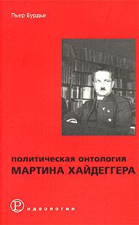 Политическая онтология Мартина Хайдеггера, Пьер Бурдье