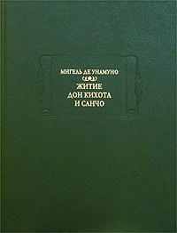 Житие дон Кихота и Санчо, Мигель де Унамуно