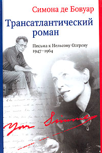 Трансатлантический роман. Письма к Нельсону Олгрену. 1947-1964, Симона де Бовуар