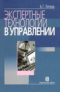 Экспертные технологии в управлении, Б. Г. Литвак