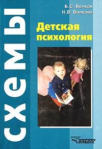 Детская психология. Логические схемы, Б. С. Волков, Н. В. Волкова