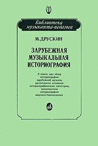 Зарубежная музыкальная историография, М. Друскин
