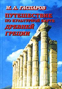 Путешествие по культурной карте Древней Греции, М. Л. Гаспаров