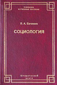 Социология. Академический курс, В. А. Бачинин