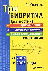 Три биоритма. Диагностика физического, эмоционального и интеллектуального состояния на 2004 и 2005 годы, Г. Ужегов