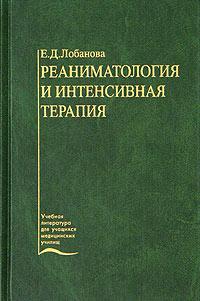 Реаниматология и интенсивная терапия, Е. Д. Лобанова