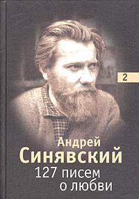 127 писем о любви. В 3 томах. Том 2, Андрей Синявский