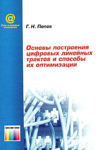 Основы построения цифровых линейных трактов и способы их оптимизации, Г. Н. Попов