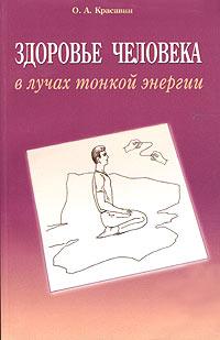 Здоровье человека в лучах тонкой энергии, О. А. Красавин