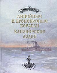 Линейные и броненосные корабли. Канонерские лодки, С. С. Бережной