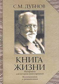 Книга жизни: Воспоминания и размышления. Материалы для истории моего времени, С. М. Дубнов