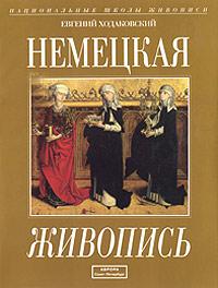 Немецкая живопись, Евгений Ходаковский