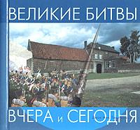 Великие битвы, Джон Мэн, Тим Ньюарк