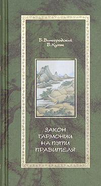 Закон гармонии на Пути Правителя, Б. Виногродский, Б. Кузык