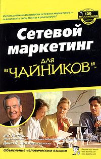 "Сетевой маркетинг для ""чайников"", Зиг Зиглар, Джон П. Хейз"