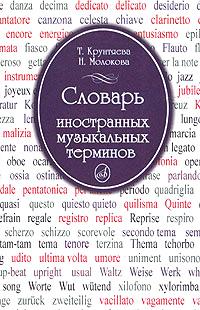 Словарь иностранных музыкальных терминов, Т. Крунтяева, Н. Молокова