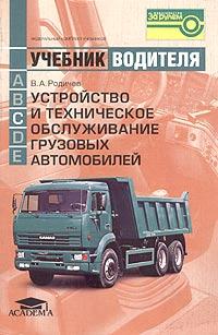 """Устройство и техническое обслуживание грузовых автомобилей. Учебник водителя автотранспортных средств категории """"С"""", В. А. Родичев"""