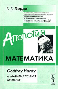 Апология математика, Г. Г.  Харди