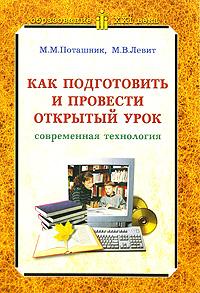 Как подготовить и провести открытый урок (современная технология), М. М. Поташник, М. В. Левит