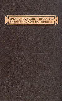 Основные проблемы византийской истории,