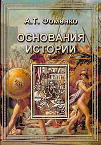 Основания истории, А.Т. Фоменко