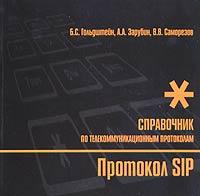 Протокол SIP. Справочник, Б. С. Гольдштейн, А. А. Зарубин, В. В. Саморезов