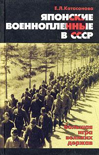 Японские военнопленные в СССР: большая игра великих держав, Е. Л. Катасонова